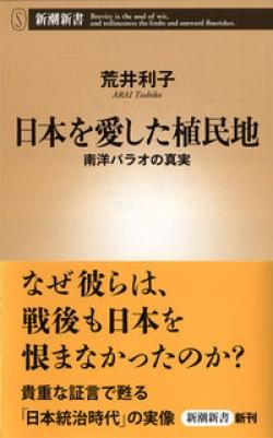 日本を愛した植民地