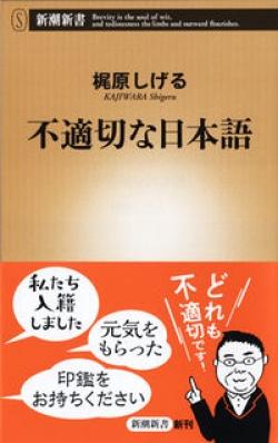 不適切な日本語