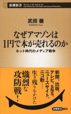 なぜアマゾンは1円で本が売れるのか