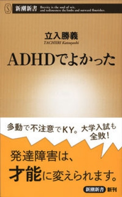 ADHDでよかった