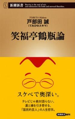 笑福亭鶴瓶論