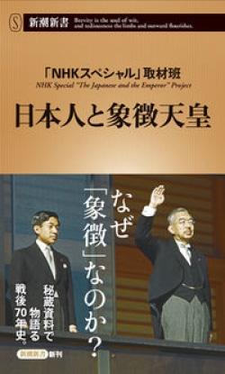 日本人と象徴天皇