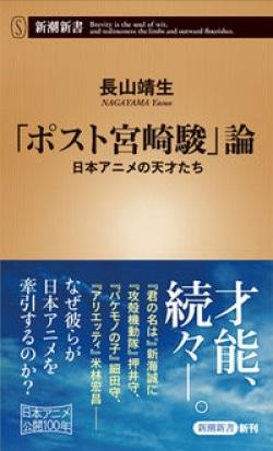 「ポスト宮崎駿」論