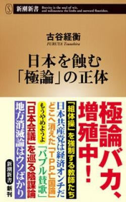 日本を蝕む「極論」の正体