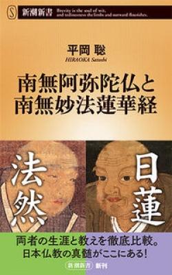 南無阿弥陀仏と南無妙法蓮華経