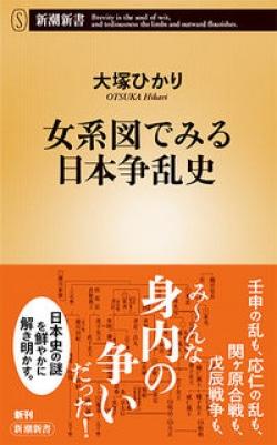女系図でみる日本争乱史