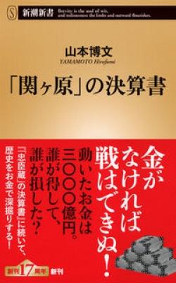 「関ヶ原」の決算書