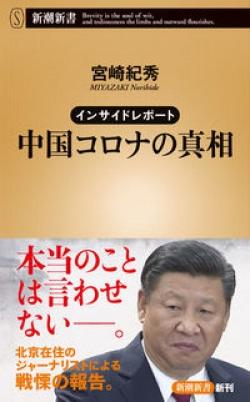 インサイドレポート 中国コロナの真相
