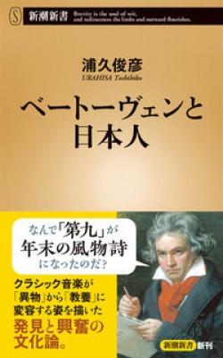 ベートーヴェンと日本人