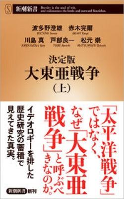 決定版 大東亜戦争(上)