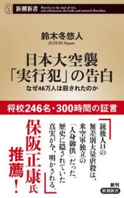 日本大空襲「実行犯」の告白
