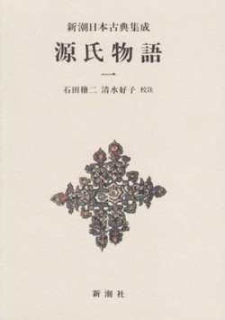 源氏物語 (1)