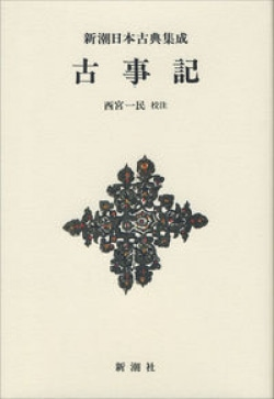 新潮日本古典集成〈新装版〉 古事記