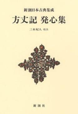 新潮日本古典集成〈新装版〉 方丈記 発心集