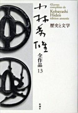 小林秀雄全作品 13
