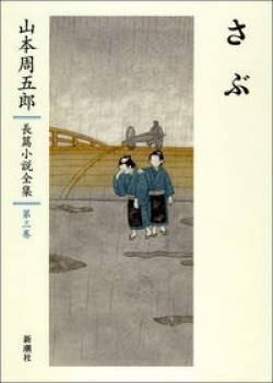 山本周五郎長篇小説全集 第三巻 さぶ