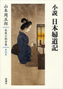山本周五郎長篇小説全集 第四巻 小説 日本婦道記