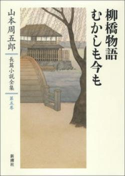 山本周五郎長篇小説全集 第五巻 柳橋物語・むかしも今も