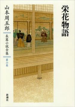 山本周五郎長篇小説全集 第六巻 栄花物語