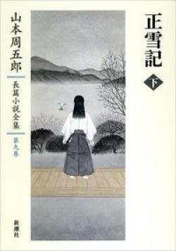 山本周五郎長篇小説全集 第九巻 正雪記(下)