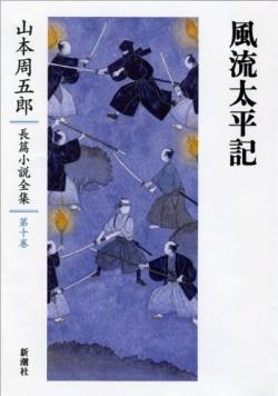 山本周五郎長篇小説全集 第十巻 風流太平記