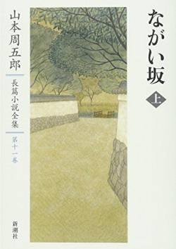 山本周五郎長篇小説全集 第十一巻 ながい坂(上)