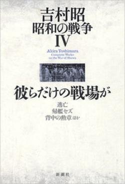 吉村昭 昭和の戦争4 彼らだけの戦場が