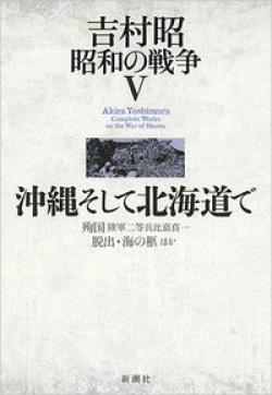 吉村昭 昭和の戦争5 沖縄そして北海道で