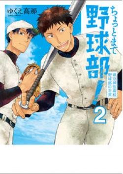 ちょっとまて野球部! 2