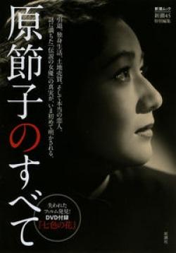 原節子のすべて = All about Setsuko Hara