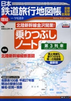 日本鉄道旅行地図帳 増結乗りつぶしノート 第3列車
