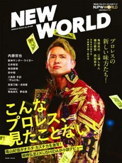 NEW WORLD 新日本プロレスワールド公式ブック