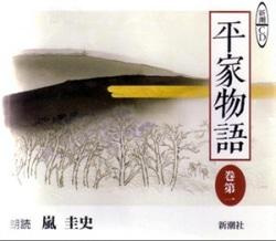 完全朗読版「平家物語」(全29枚)