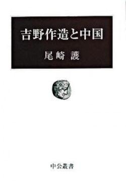 吉野作造と中国