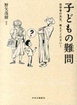 子どもの難問 : 哲学者の先生、教えてください!