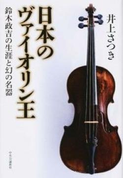 日本のヴァイオリン王