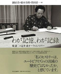 わが記憶、わが記録 : 堤清二×辻井喬オーラルヒストリー