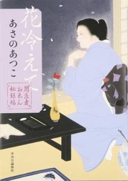 花冷えて : 闇医者おゑん秘録帖