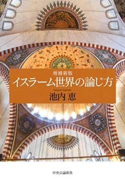 イスラーム世界の論じ方