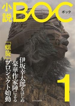小説-BOC-1