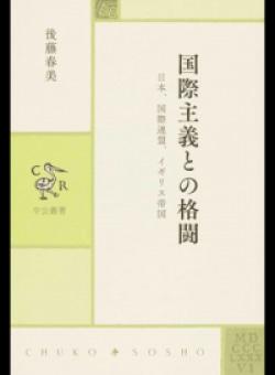 国際主義との格闘 日本、国際連盟、イギリス帝国 (中公叢書)