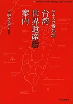ユネスコ番外地台湾世界遺産級案内