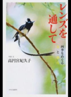 レンズを通して 四季をめぐる鳥と根付