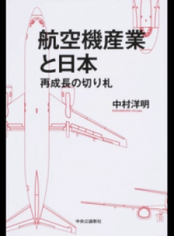 航空機産業と日本 再成長の切り札