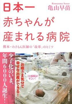 日本一赤ちゃんが産まれる病院
