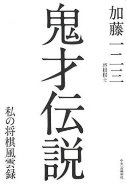 鬼才伝説(仮)