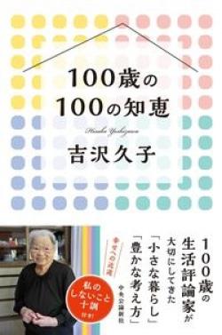 100歳の100の知恵