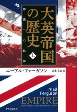 大英帝国の歴史 上