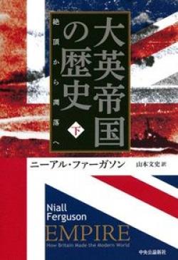 大英帝国の歴史 下