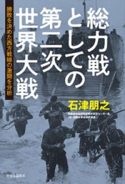 総力戦としての第二次世界大戦